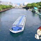 大阪水上バス アクアライナー aqua-liner