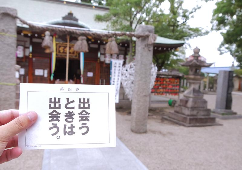 大阪松原市にある布忍神社の恋みくじ