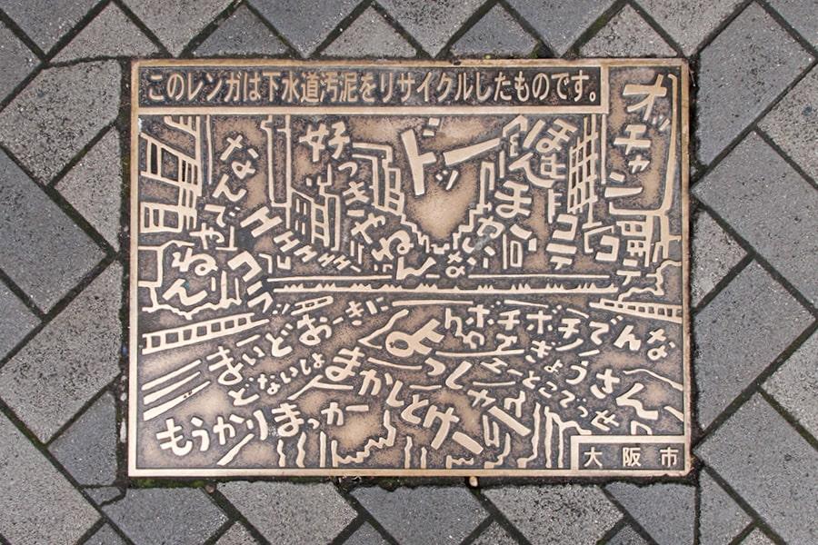 大阪弁マンホール