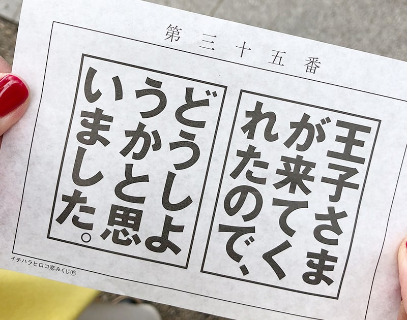 布忍神社の日本の現代美術アーティストのイチハラヒロコ氏によるメッセージが記された恋みくじ