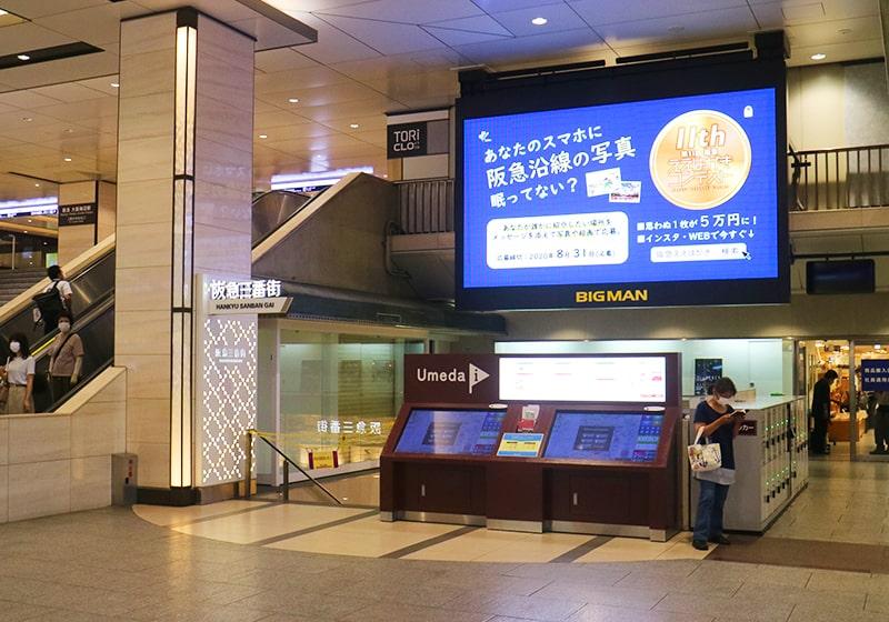 BIGMANは阪急梅田駅2階改札すぐ