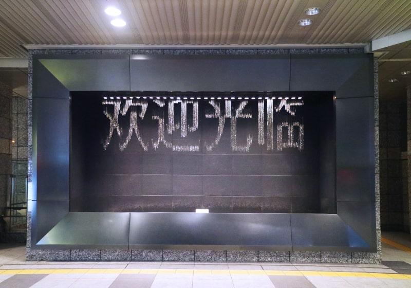 歓迎の言葉を中国語で伝える水の時計