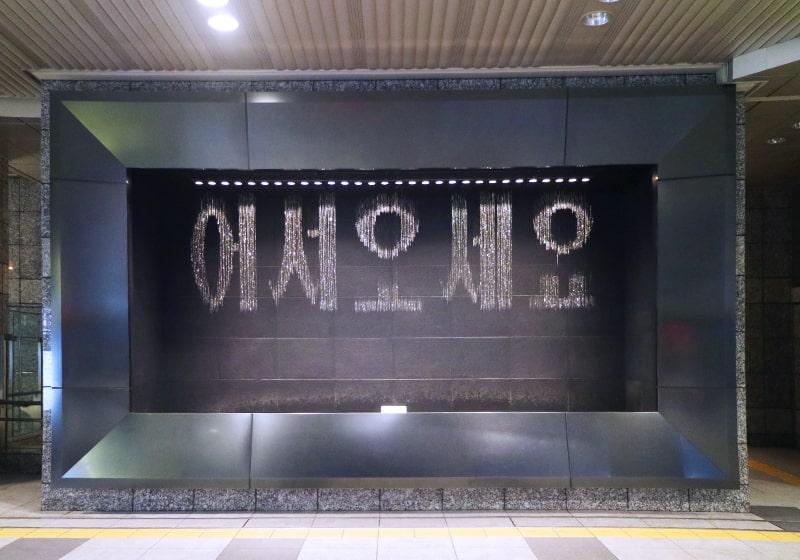 韓国語で歓迎の言葉を表示する水の時計
