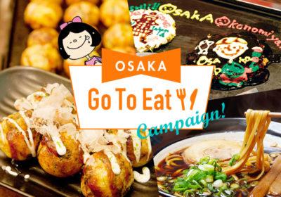 Go To Eat OSAKA 使わなきゃ損やん!食べて、大阪のお店も助けれるってすごくない?!