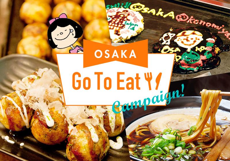 Go To Eat 大阪キャンペーンの使い方とプレミアム食事券の購入方法