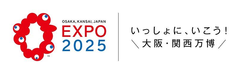 2025年の大阪・関西万博のロゴ