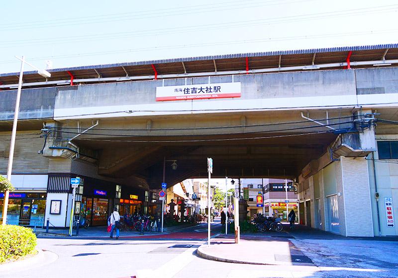 住吉大社すぐにある南海電車の住吉大社駅