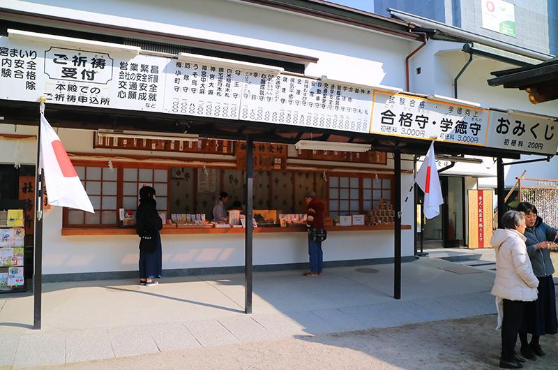 大阪天満宮の社務所