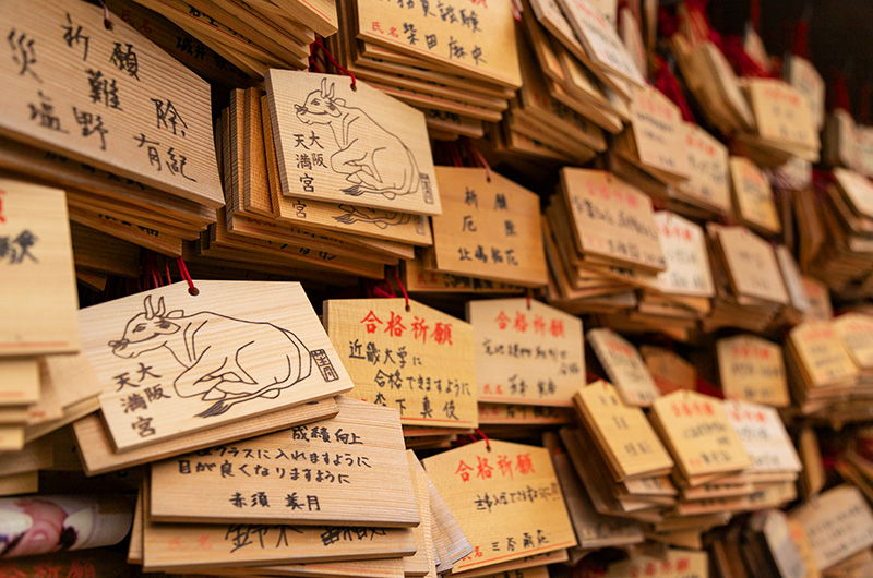 大阪天満宮で合格祈願をした受験生の絵馬
