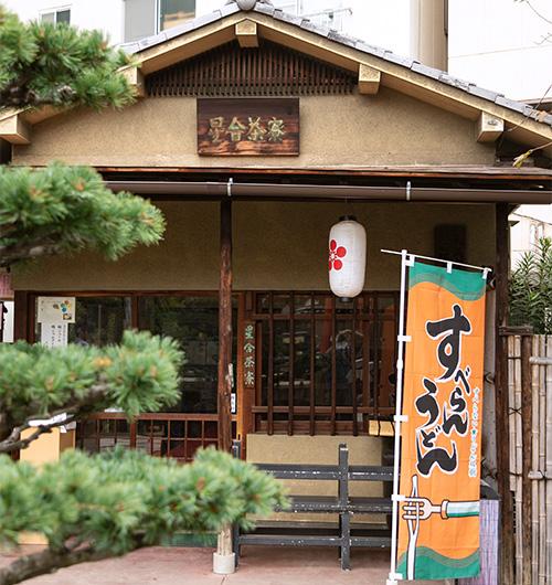 大阪天満宮の星合茶寮の外観