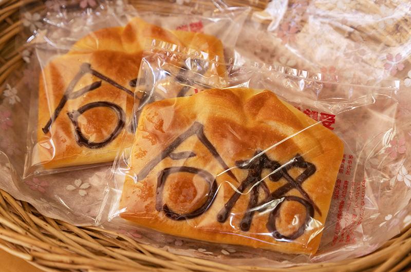 合格祈願フードの合格パン
