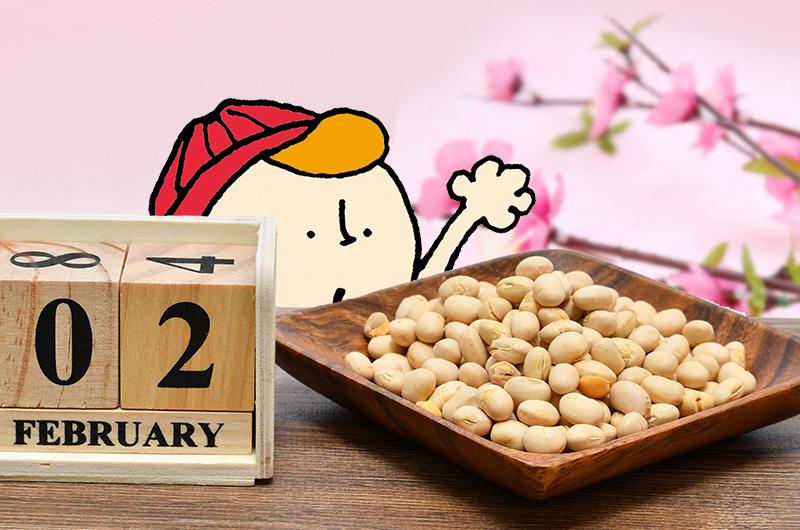 2月2日になった2021年の節分の日