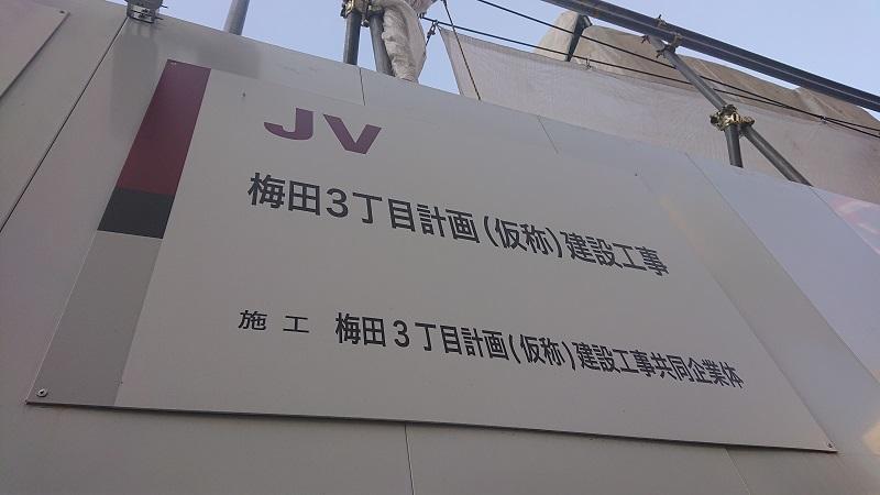 梅田3丁目計画(仮称)の工事看板