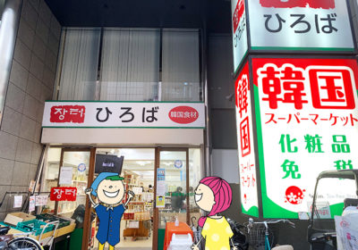 A Trip to Korean Supermarket Hiroba <br>Korean Food and Cosmetics in Osaka