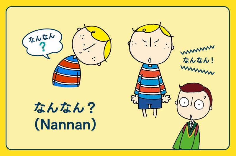 「なに?」の大阪弁「なんなん」のOsaka Bobのイラスト