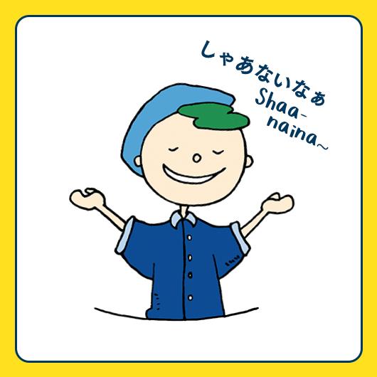 「仕方がない」の大阪弁「しゃーない」のOsaka Bobのイラスト