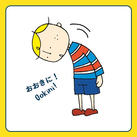 「ありがとう」の大阪弁「おおきに」のOsaka Bobのイラスト