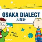 Osaka Bobの大阪弁講座