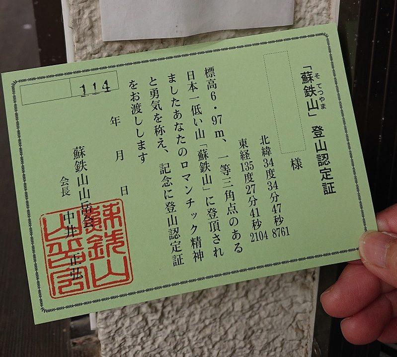 神明神社の登山証明書