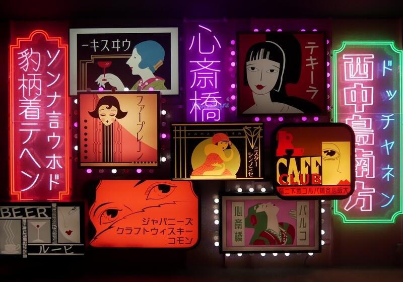 心斎橋ネオン食堂街のカラフルなネオンサイン