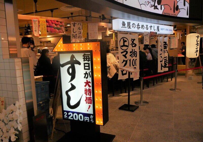 心斎橋ネオン食堂街 ニューすしセンター