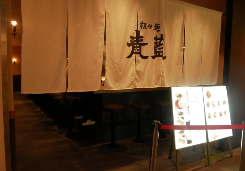 心斎橋ネオン食堂街 担々麺 青藍