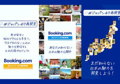 发现日本新魅力:安利2021年来自日本全国网友推荐的隐藏景点和美食