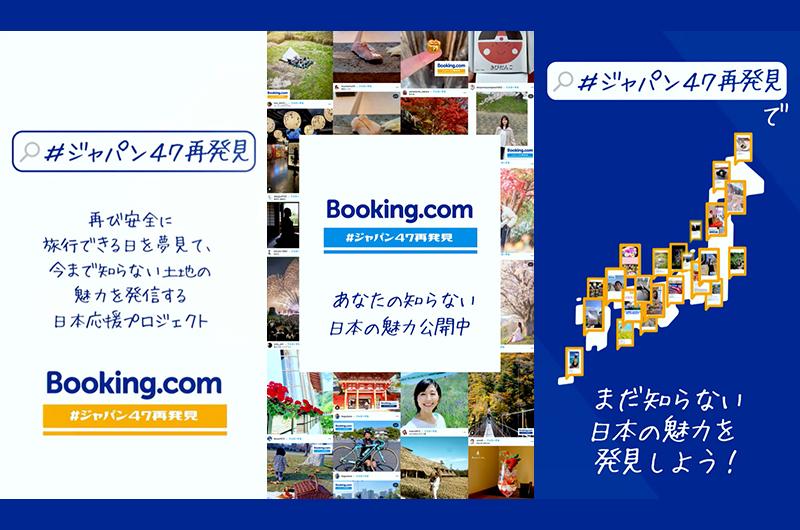 ブッキングドットコムのジャパン47再発見プロジェクト