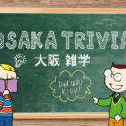 大阪の雑学とOsaka Bob