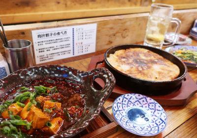 鉄鍋餃子 餃子の山崎