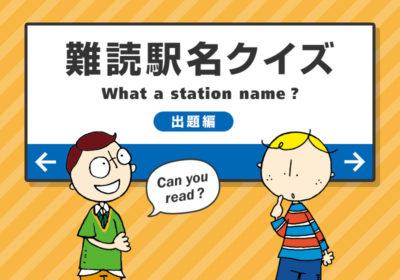 오사카를 읽을 수 없는 역명들! 몇 문제를 맞출수 있어? 난독 역명 퀴즈【출제편】
