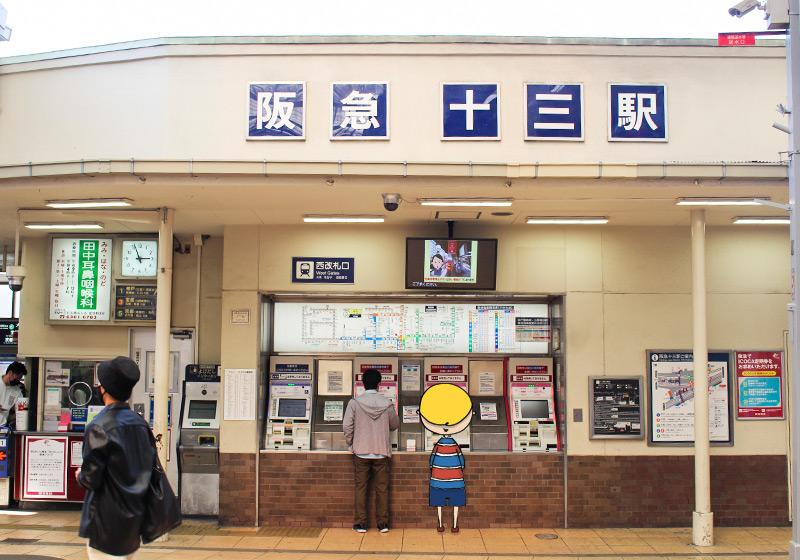 阪急十三駅の切符売り場にいるOsaka Bob