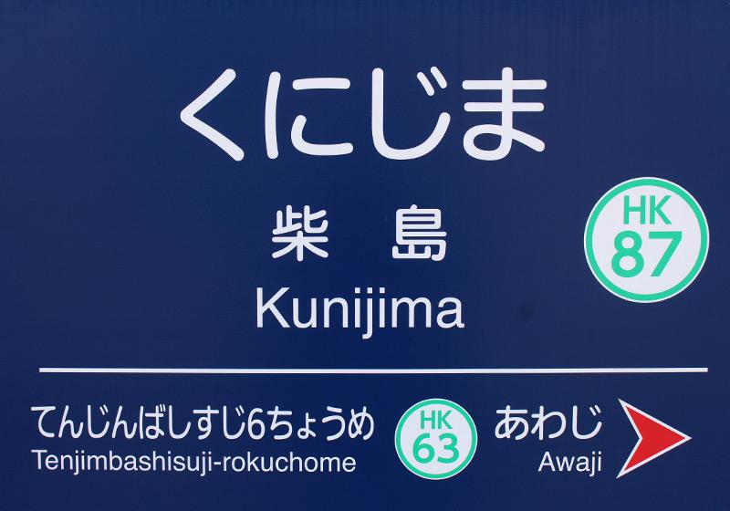 阪急柴島駅の駅標識