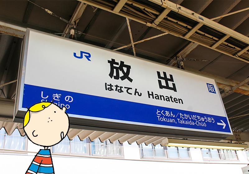 JR放出駅の標識