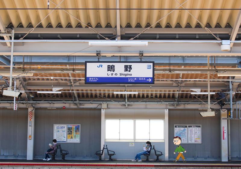 JR鴫野駅のホーム