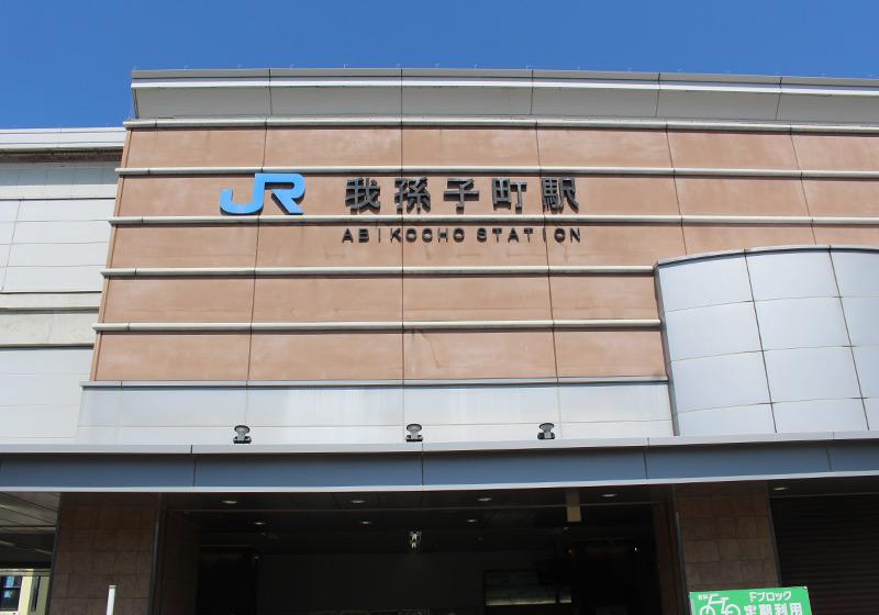 JR阪和線我孫子町駅