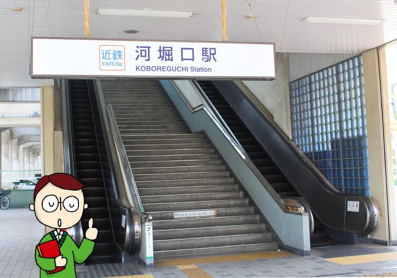 近鉄河堀口駅