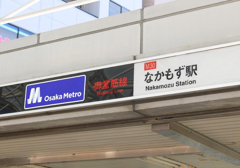 OsakaMetro御堂筋線はなかもず駅