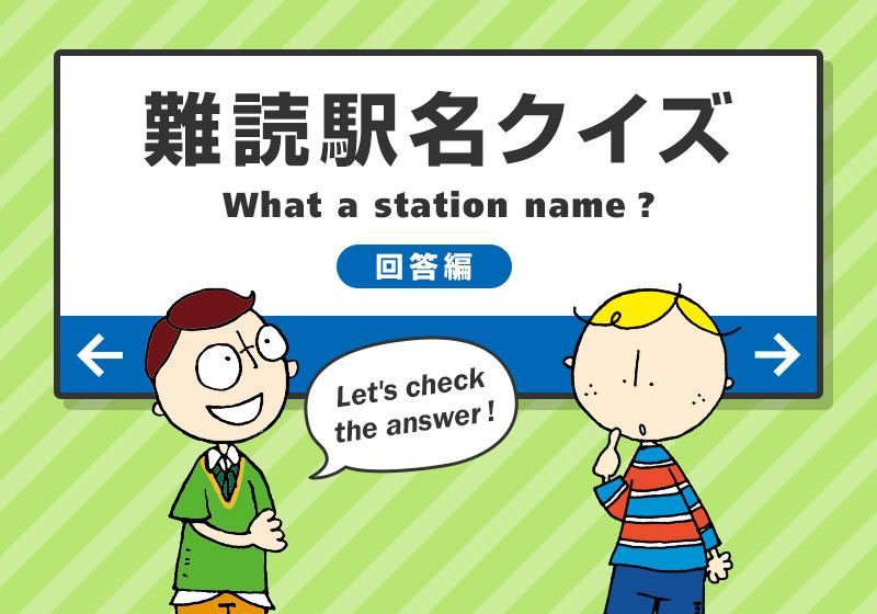 大阪の難読駅名クイズの回答とOsaka Bob