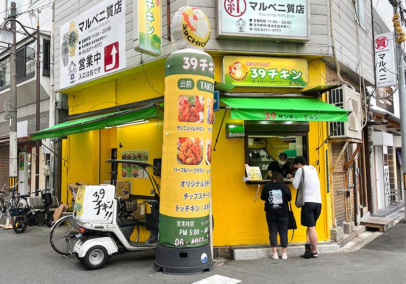 39 Chickenサンキューチキン本店の外観