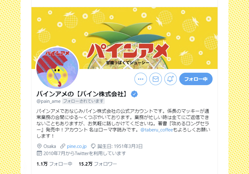 パインアメの【パイン株式会社】 のTwitter公式アカウント