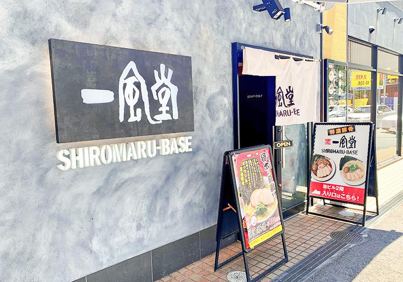 一風堂 SHIROMARU-BASE梅田店の入口