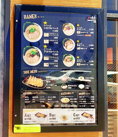 一風堂 SHIROMARU-BASEの商品メニュー