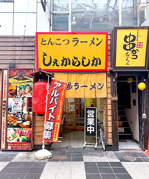 しぇからしか 梅田店の入口