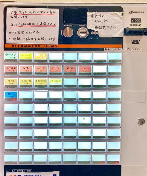 しぇからしか 梅田店の食券機