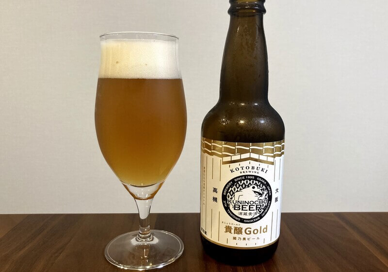 國乃長ビール 貴醸GOLD