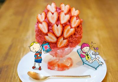 かき氷が美味しい夏ですね!