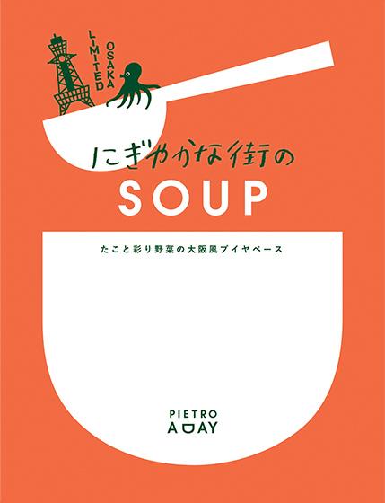 大阪限定の「にぎやかな街のSOUP たこと彩り野菜の大阪風ブイヤベース」
