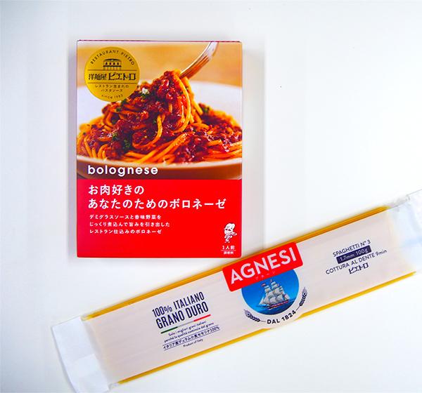 洋麺屋ピエトロ パスタソース お肉好きのあなたのためのボロネーゼ