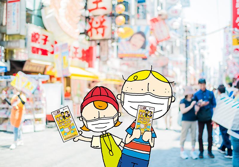 大阪マスク